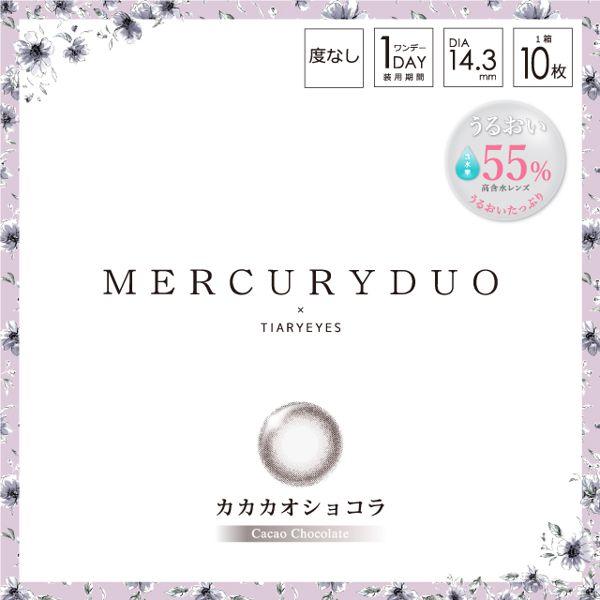 マーキュリーデュオのMERCURYDUO ワンデー 10枚/箱 (度なし) カカオショコラに関する画像1