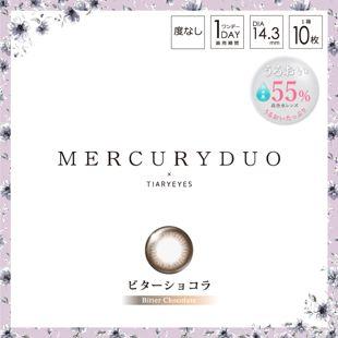 マーキュリーデュオ MERCURYDUO ワンデー 10枚/箱 (度なし) ビターショコラ の画像 0
