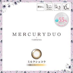 マーキュリーデュオ MERCURYDUO ワンデー 10枚/箱 (度なし) ミルクショコラ の画像 0
