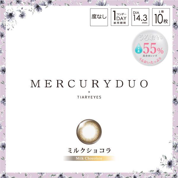 マーキュリーデュオのMERCURYDUO ワンデー 10枚/箱 (度なし) ミルクショコラに関する画像1