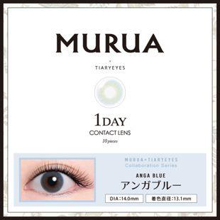 MURUA MURUA 1day Contact Lens オフィシャルシリーズ 10枚/箱 (度なし) アンガブルー の画像 0