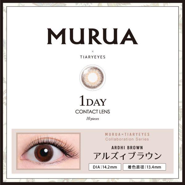 MURUAのMURUA 1day Contact Lens オフィシャルシリーズ 10枚/箱 (度なし) アルズィブラウンに関する画像1