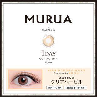 MURUA MURUA 1day Contact Lens ブロガープロデュースシリーズ 10枚/箱 (度なし) クリアヘーゼル の画像 0