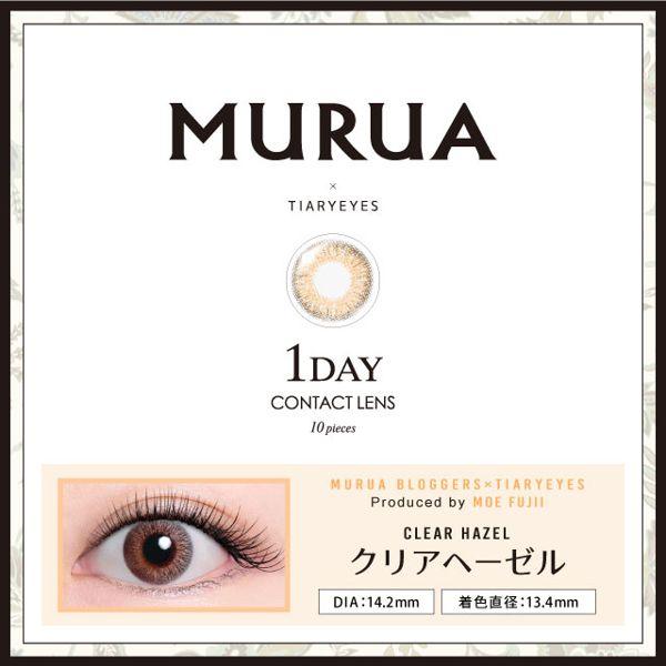 MURUAのMURUA 1day Contact Lens ブロガープロデュースシリーズ 10枚/箱 (度なし) クリアヘーゼルに関する画像1