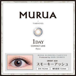 MURUA MURUA 1day Contact Lens ブロガープロデュースシリーズ 10枚/箱 (度なし) スモーキーアッシュ の画像 0