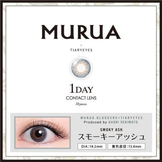 MURUA MURUA 1day Contact Lens ブロガープロデュースシリーズ 10枚/箱 (度なし) スモーキーアッシュの画像