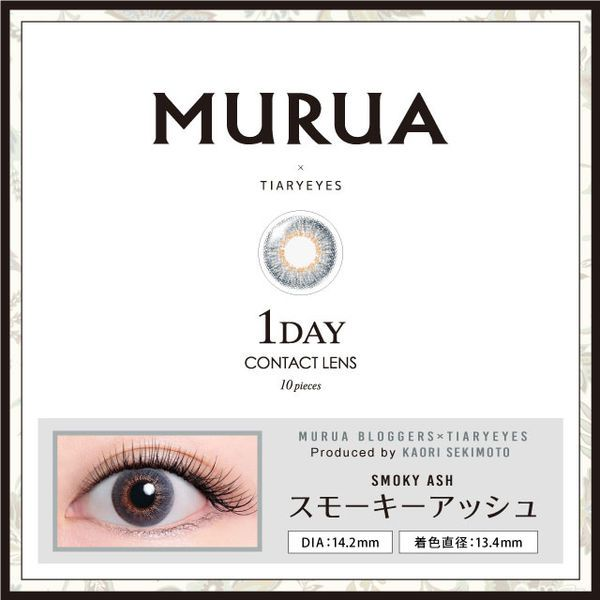 MURUAのMURUA 1day Contact Lens ブロガープロデュースシリーズ 10枚/箱 (度なし) スモーキーアッシュに関する画像1