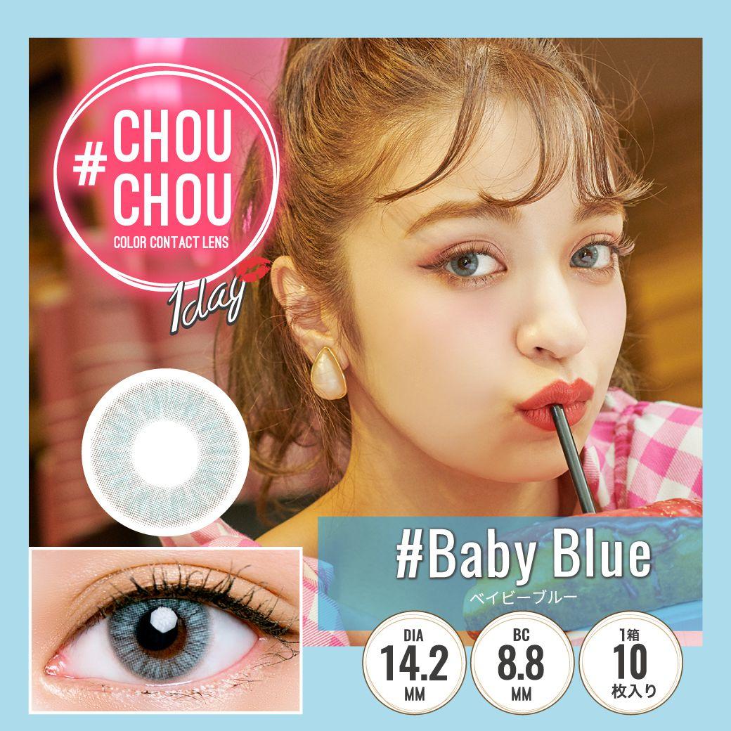 #CHOUCHOU 1day(1箱10枚入)ベイビーブルー±0.00のバリエーション5