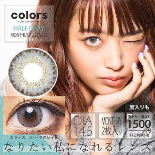 カラーズ colors マンスリー 2枚/箱 (度なし) ハーフグレイの画像