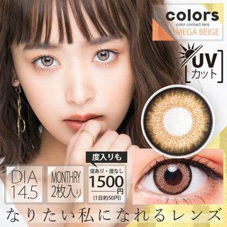 カラーズ colors マンスリー 2枚/箱 (度なし) メガベージュの画像