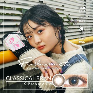 ファッショニスタ Fashionista ワンデー 10枚/箱 (度なし) クラシカルブランの画像