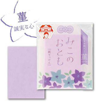 おくりもの商店街  みこのおとも紙せっけん 菫 30枚 菫の香りの画像