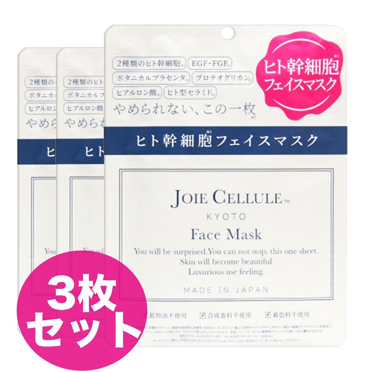 ジョワセリュールのフェイスマスク 3枚セットに関する画像 1