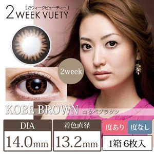 ビューノ 2weekビューティー 6枚/箱 (度なし) 神戸ブラウン の画像 0
