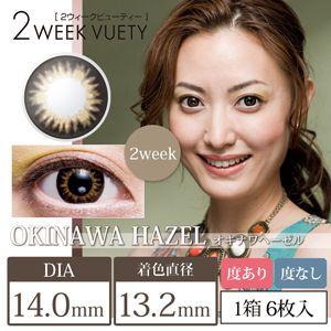 ビューノ 2weekビューティー 6枚/箱 (度なし) 沖縄ヘーゼル の画像 0