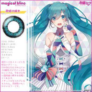 マジカルブリンク マジカルブリンク ワンデー 10枚/箱 (度なし) MB-01 ターコイズブルー 歌姫の瞬きの画像