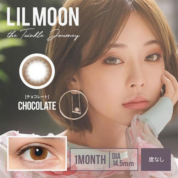 リルムーンのリルムーン マンスリー チョコレート ±0.00 2枚 DIA 14.5mm BC 8.6mmに関する画像1