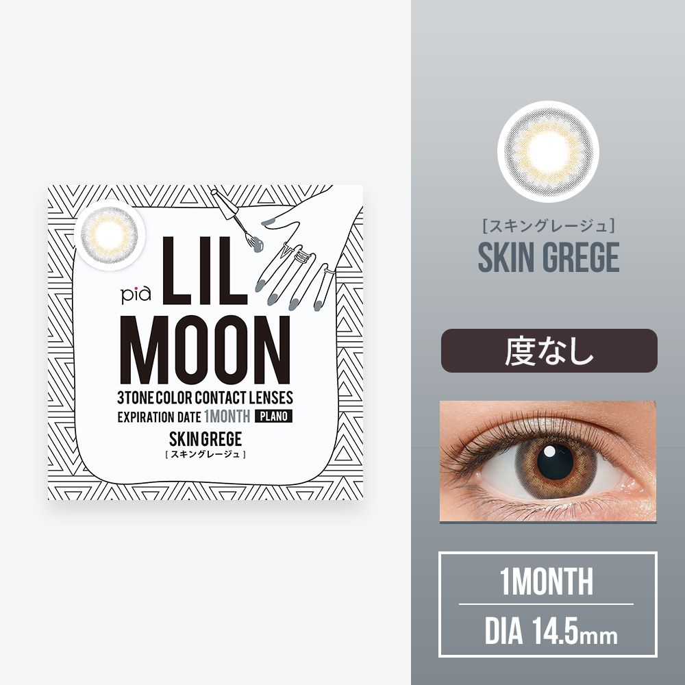 リルムーン(LILMOON) 1Month【度なし】スキングレージュのバリエーション4