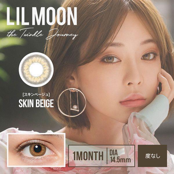 リルムーン(LILMOON) 1Month【度なし】スキンベージュのバリエーション5