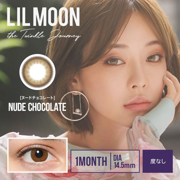 リルムーンのリルムーン マンスリー 2枚/箱 (度なし) ヌードチョコレートに関する画像1