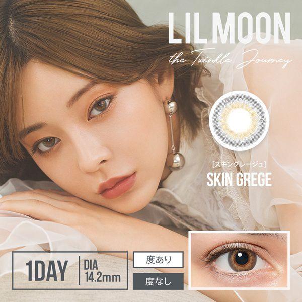 リルムーン(LILMOON)1day 30枚 スキングレージュ±0.00のバリエーション3