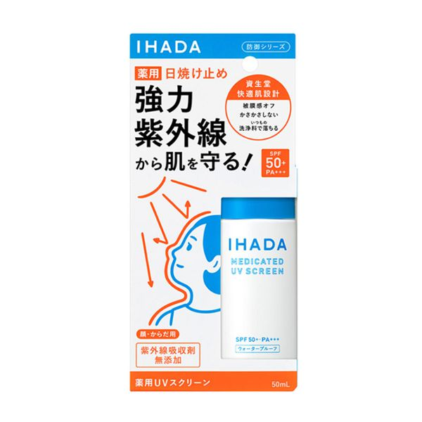 イハダの薬用UVスクリーン <医薬部外品> 50ml SPF50+ PA+++に関する画像1