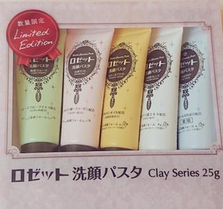 ロゼット 洗顔パスタ クレイシリーズ 25g セット 泡立てネット付き 数量限定 25g×5本の画像
