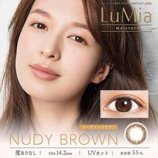 ルミア ルミア モイスチャー ワンデー UV 10枚/箱 (度なし) ヌーディーブラウン の画像 0
