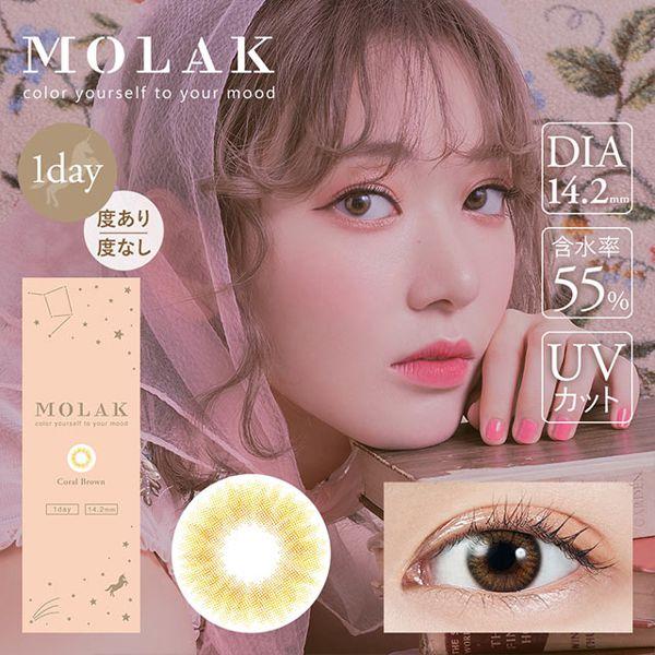 MOLAKのMOLAK ワンデー UV  10枚/箱 (度なし) コーラルブラウンに関する画像1