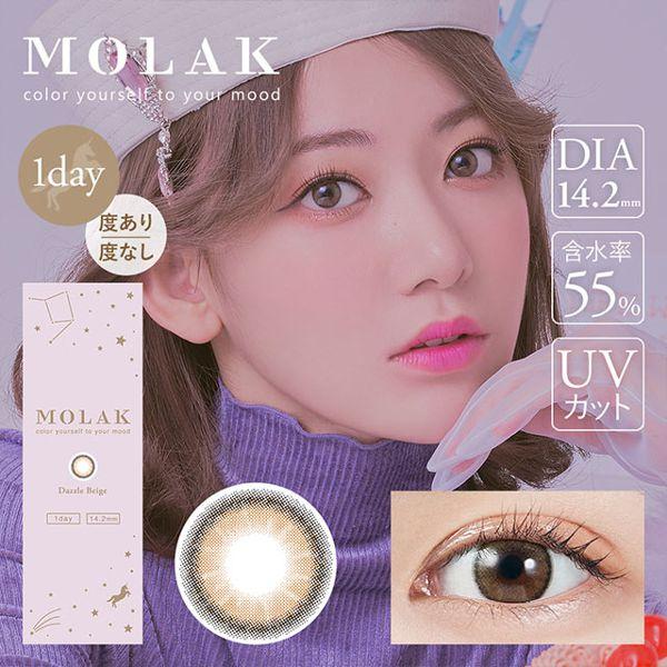 MOLAKのMOLAK ワンデー UV  10枚/箱 (度なし) ダズルベージュに関する画像1