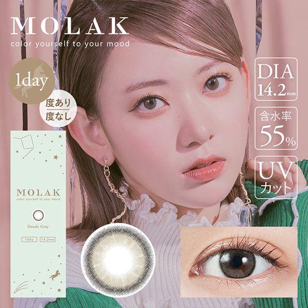 MOLAKのMOLAK ワンデー UV  10枚/箱 (度なし) ダズルグレーに関する画像1