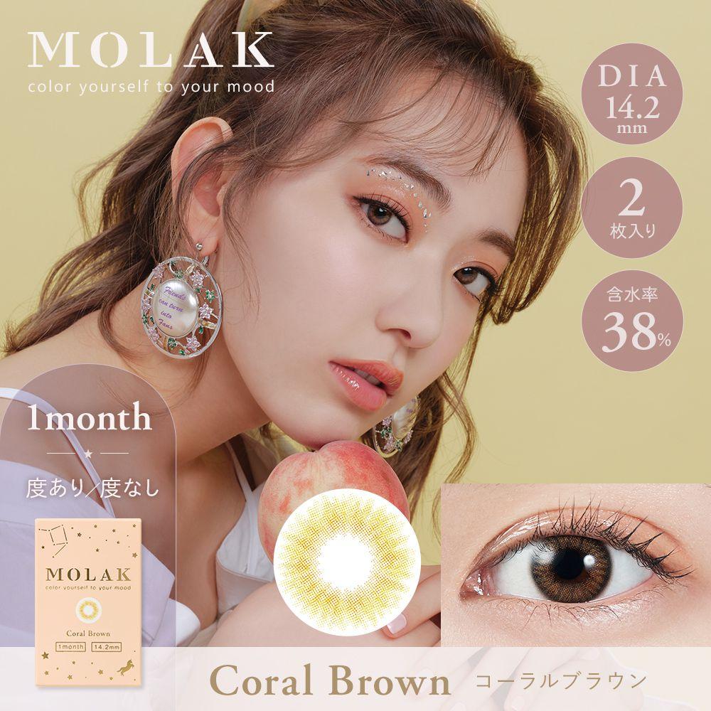 MOLAK 1MONTH 2枚入り コーラルブラウンのバリエーション1