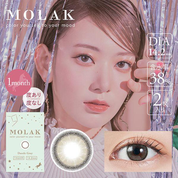 MOLAKのMOLAK マンスリー 2枚/箱(度なし) ダズルグレーに関する画像1