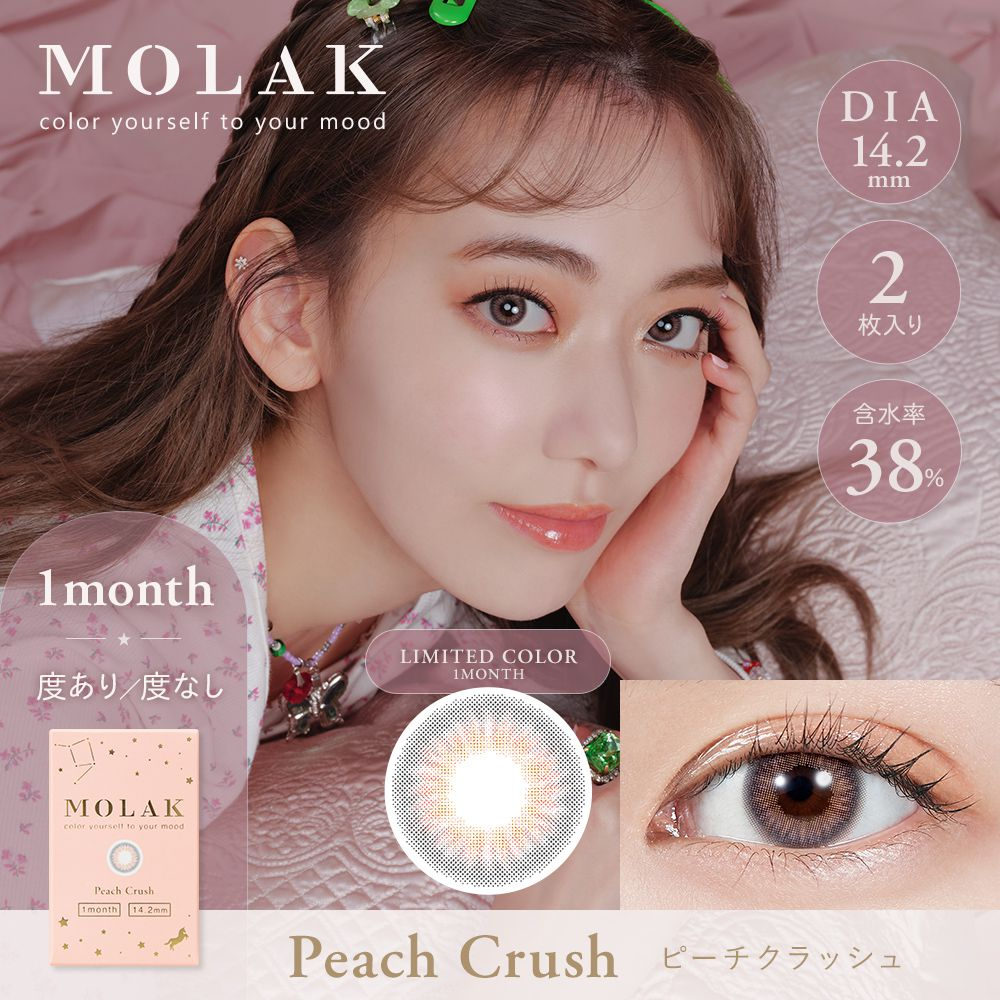 MOLAK 1MONTH 2枚入り ピーチクラッシュのバリエーション4