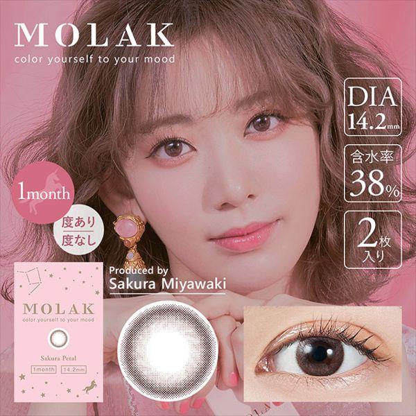 MOLAKのMOLAK マンスリー 2枚/箱(度なし) サクラペタルに関する画像1