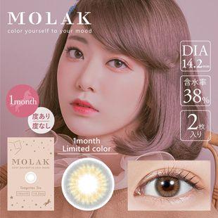 MOLAK MOLAK マンスリー 2枚/箱(度なし) タンジェリンティー の画像 0