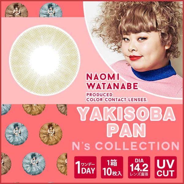 エヌズコレクションのN's COLLECTION ワンデー UV 10枚/箱 (度なし) やきそばパンに関する画像1