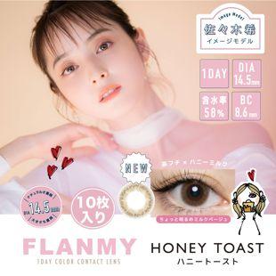フランミー フランミー ワンデー 10枚/箱 (度なし) ハニートースト の画像 0