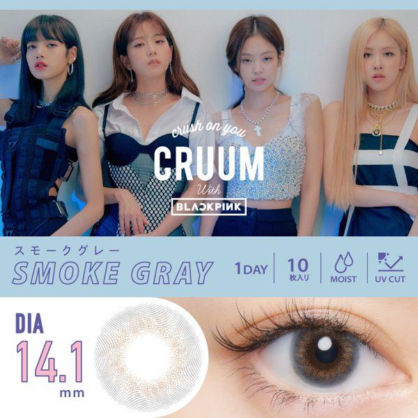CRUUMのクルーム ワンデー 10枚/箱(度なし) スモークグレーに関する画像1