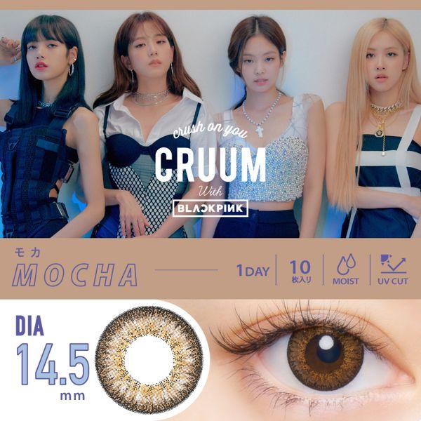 CRUUMのクルーム ワンデー 10枚/箱(度なし) モカに関する画像1