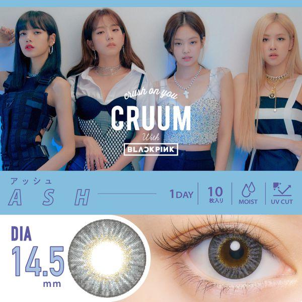 CRUUMのクルーム ワンデー 10枚/箱(度なし) アッシュに関する画像1