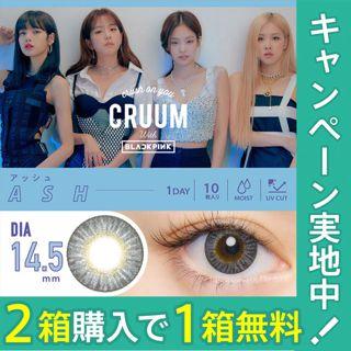 CRUUM クルーム ワンデー UV 10枚/箱(度なし) アッシュの画像