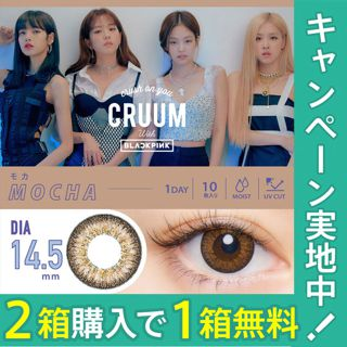 CRUUM クルーム ワンデー UV 10枚/箱(度なし) モカの画像