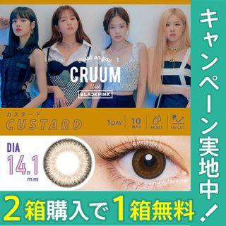CRUUM クルーム ワンデー UV 10枚/箱(度なし) カスタードの画像