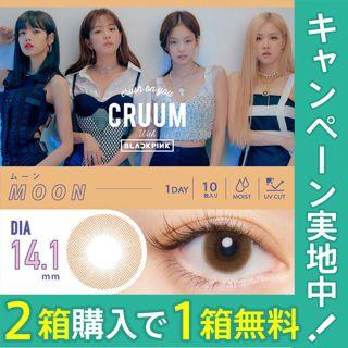 CRUUM クルーム ワンデー UV 10枚/箱(度なし) ムーンの画像