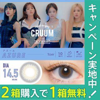 CRUUM クルーム ワンデー UV 10枚/箱(度なし) アズールの画像