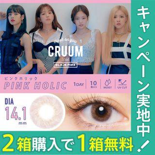 CRUUM クルーム ワンデー UV 10枚/箱(度なし) ピンクホリックの画像