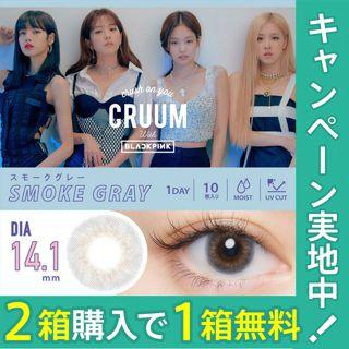 CRUUM クルーム ワンデー UV 10枚/箱(度なし) スモークグレーの画像