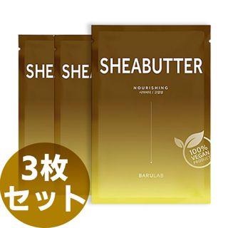 バルラボ ザビーガンマスク SHEABUTTER 23g×3枚の画像