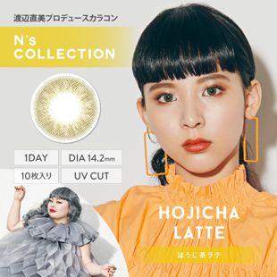 エヌズコレクション N's COLLECTION ワンデー 10枚/箱 (度なし) ほうじ茶ラテ の画像 0